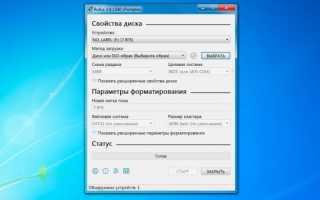 Программа для записи Windows 8 на флешку