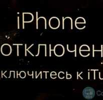 Sim не поддерживается iphone. Полная разблокировка iPhone от Apple ID
