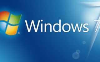 Очистка диска С от ненужных файлов в Windows 7