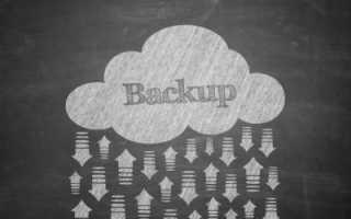 Восстановление сайта из резервной копии: как восстановить из бэкапа