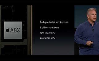 Прогресс мобильных процессоров на примере iPhone. Процессор Apple A8X для iPad стал большой проблемой для Intel, Qualcomm, Samsung и NVIDIA Процессор a8 с 64 битной архитектурой