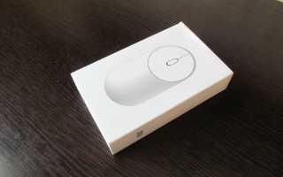 Xiaomi Mi Portable Mouse – беспроводная стильная мышь с двумя режимами подключения. Беспроводная «Mi»шь — Xiaomi Mi Mouse Драйвера для мыши xiaomi