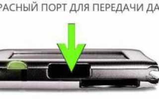 Есть ли ик порт. Что такое ИК-порт в смартфоне и зачем он нужен? Инструменты для беспроводных сетей