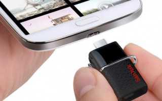Подключение флешки к смартфону: Четыре способа (плюс бонус). Подключение флешки к смартфону: Четыре способа (плюс бонус) Двойная флешка мобильный телефон компьютер как подключить