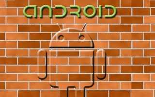Восстановление Android из состояния «кирпич»: подробная наглядная инструкция — Всё об Android