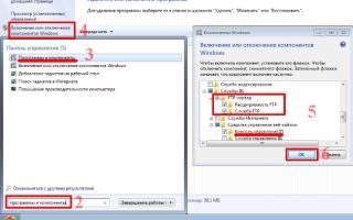 Как создать ftp папку в Windows 7?
