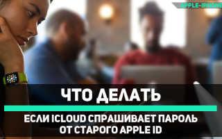 Почему на айпаде выскакивает вход в icloud. Почему Apple ID не принимает пароль? Отвязать Айфон от облака