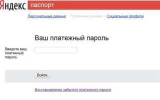 Как восстановить платежный пароль Яндекс Деньги