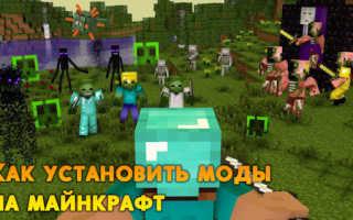 Minecraft 1.12 2 как установить моды. Как установить мод на Minecraft — детальное описание
