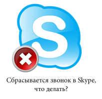 Почему скайп сбрасывает звонки?