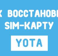Как восстановить сим-карту (номер) Йота — инструкция Тарифкин.ру