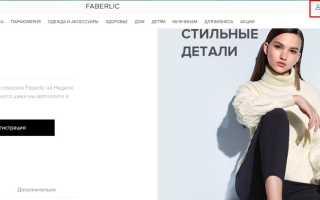 Личный кабинет Фаберлик: инструкция по входу, регистрации и восстановлению пароля + отзывы пользователей