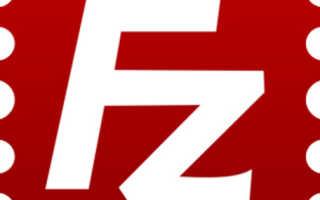 Filezilla FTP Client – бесплатный FTP клиент для Linux и Windows.