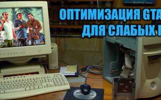 Gta 5 повышение производительности. Grand Theft Auto V