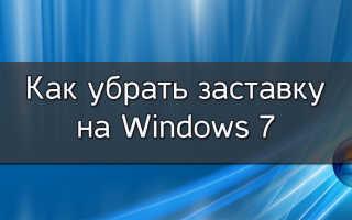 Как удалить скринсейвер в Windows 7?