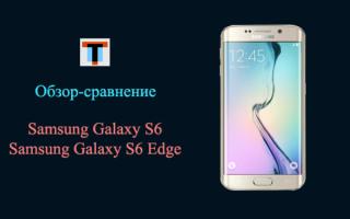 Samsung galaxy s6 все версии. Обзор Samsung Galaxy S6 Edge