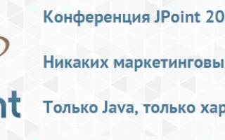 Видео лучших докладов Java-конференции JPoint 2015 — Часть 1