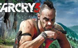 Сохранения для Far Cry 3 найти не сложно. Главное, знать какая версия игры у вас установлена. Игры: PC