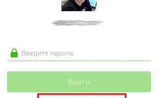 Как восстановить WeChat (Вичат), если забыл пароль или сменил номер телефона