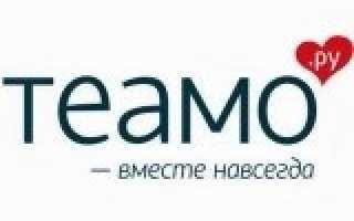 Отзывы о Теамо.ру: Оплата премиум аккаунта и возврат денег. — Первый независимый сайт отзывов России