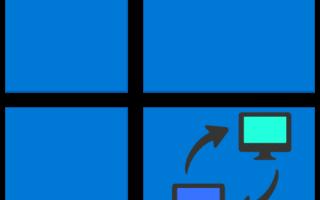Мастер переноса файлов и параметров Windows 10