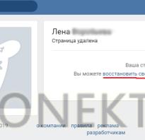 Как восстановить страницу ВКонтакте (ВК) — пошаговая инструкция