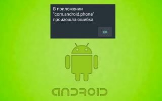 Что означает процесс com Android Phone остановлен?