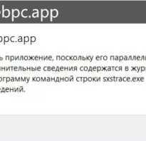 Не удалось запустить приложение так как его параллельная конфигурация неправильна. Ошибка «Не удалось запустить приложение параллельная конфигурация неправильна