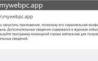 Устраняем ошибку: «Не удалось запустить приложение, поскольку его параллельная конфигурация неправильна»