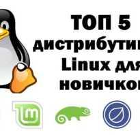 Какой линукс самый быстрый красивый легкий?