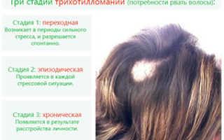 Привычка вырывать волосы — трихотилломания: проявление, лечение и последствия.