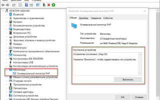 Не уменьшается яркость на ноутбуке Windows 10