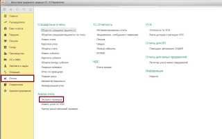 Как восстановить нумерацию документов в 1с 8.3. Сброс неверной нумерации объектов