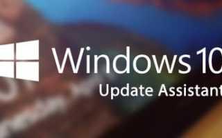 Где Update Assistant хранит установочные файлы Windows 10?