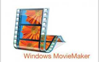 Windows movie maker руководство пользователя