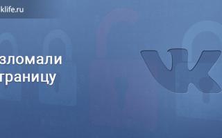 Что делать если взломали аккаунт: как пожаловаться и восстановить