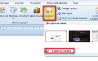 Как сделать скриншот в Word