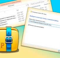 Как открыть ЗИП папку на компьютере?