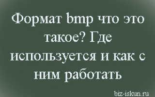 Что значит bmp. Что такое расширение файла BMP? Технические сведения о файлах BMP