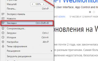 Копирование закладок из одного браузера в другой