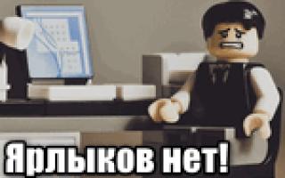 Пропали ярлыки с рабочего стола, что делать? Как восстановить ярлыки с рабочего стола? :: SYL.ru