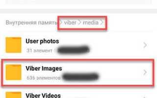 Как восстановить фото в Вайбере