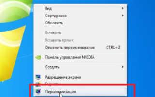Как настроить отключение экрана на Windows 7?