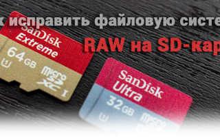 Как исправить файловую систему RAW на флешке: несколько стандартных способов