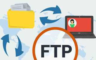 Бесплатный ftp сервер для хранения файлов