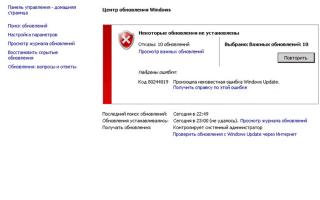 Код 80244019 произошла неизвестная ошибка Windows update