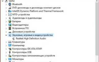 Как улучшить звук в играх и фильмах в Windows 10