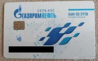 Как Восстановить Карту Газпромнефть Бонусная и Бонусы © ПромоКодез