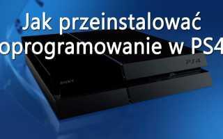 Инициализация системы PS4 и переустановка системного программного обеспечения в безопасном режиме