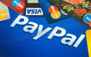 Подарочные сертификаты paypal бонусы или скидки.